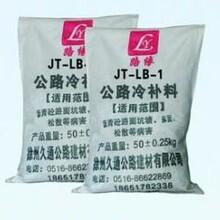 冷补料代理商-大量出售江苏口碑好的冷补料图片