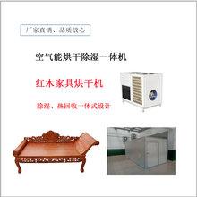 红木家具烘干机,空气能热泵烘干机,木材烘干设备大小可定制