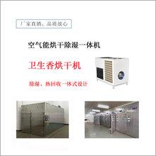 热泵卫生香烘干机,佛香烘干房,广州丹莱空气能烘干机厂家直销