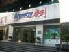 亳州市安利店鋪專賣產品批發代理安利易聯網業績查詢你聽說過安利嗎