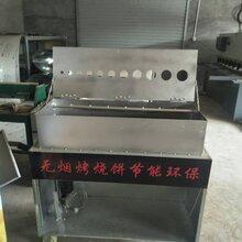 翻板烧饼炉设备厂家直销图片