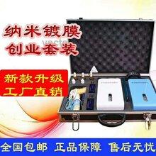 纳米手机镀膜机提供技术图片