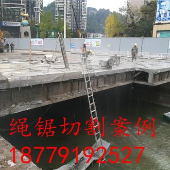 乐山钢筋混凝土切割公司