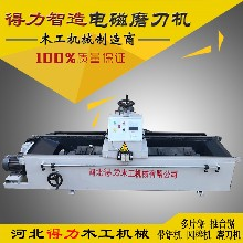 切纸机电磁磨刀机厂家直销-得力木工机械_质量好的磨刀机提供商图片