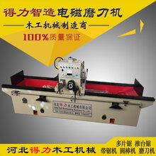 切纸机电磁磨刀机-价位合理的磨刀机-得力木工机械倾力推荐图片