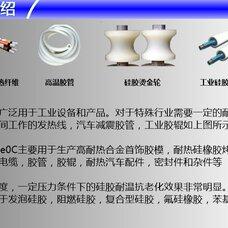 有机硅橡胶耐热添加剂