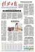 雅安日報拍賣公告登報電話、費用