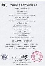 阳江优惠办理CCC认证多少钱