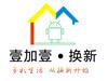 南坪老房子墙面翻新费用靠谱的房屋翻新就在重庆壹加壹换新装饰工程