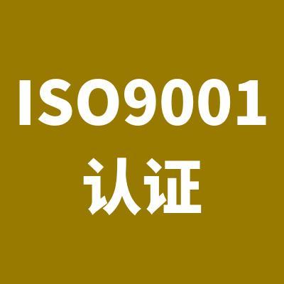 蘇州ISO9001認證