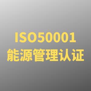 上海ISO50001能源管理體系認證哪里好