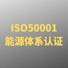 吴江ISO50001能源管理体系认证
