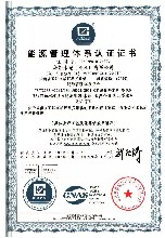 ISO50001能源管理体系认证发证多
