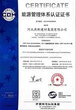 南京GBT23331能源管理体系认证哪里出证快