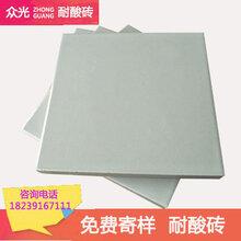 广西南宁耐酸砖厂家众光瓷业耐酸砖300300