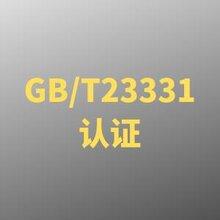 张家港为什么做GBT23331能源管理体系认证