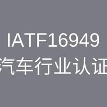 IATF16949认证图片
