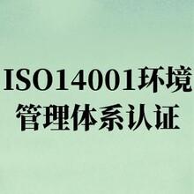 南京专业ISO14001认证咨询 经验丰富 通过率高图片