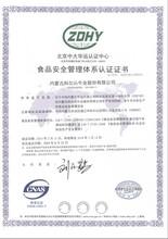 南通食品包装材料做ISO22000认证 收费透明图片