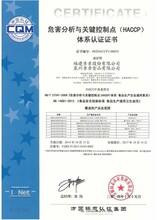常州HACCP食品安全认证取证书 专业顾问一对一服务图片