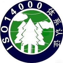 淮安ISO14001认证咨询负责 收费透明图片