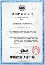 无锡HACCP食品安全认证多少费用 高效 可靠 值得选择图片