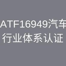 无锡专业从事IATF16949认证咨询 高效 可靠 值得选择图片