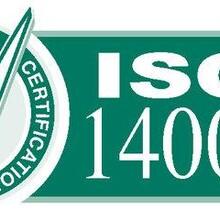 无锡ISO14001环境管理体系认证发证机构图片