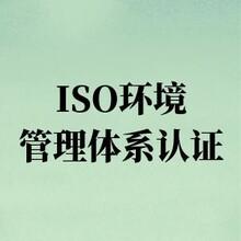 ISO14001认证图片