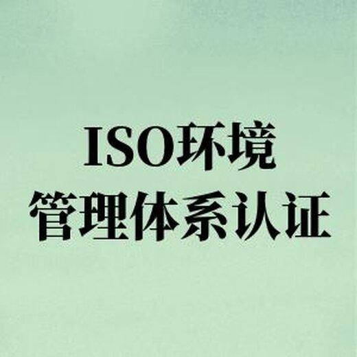 ISO14001认证图