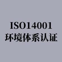 ISO14001环境管理体系认证公司 高效 可靠 值得选择图片