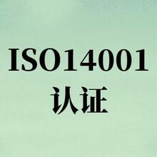 泰州ISO14001认证咨询 专业顾问一对一服务图片