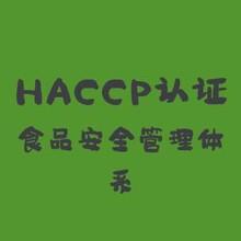 苏州正规HACCP食品安全认证 高效 可靠 值得选择图片