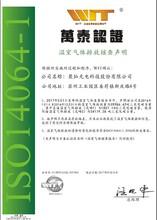 专业ISO14064认证 经验丰富 通过率高图片