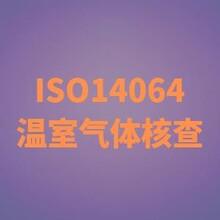 iso14064温室气体核查续费图片