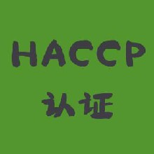 南通HACCP食品安全认证 专业顾问一对一服务图片