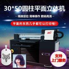 uv打印机特点
