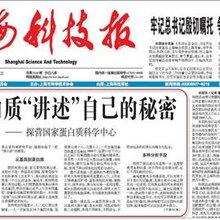 上海科技报商品房预售公告登报电话、费用