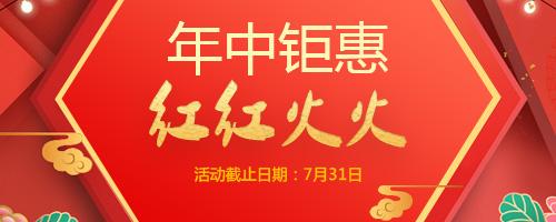 年中钜惠,红红火火