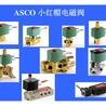 供应广州优惠的ASCO8210G电磁阀_热销ASCO电磁阀