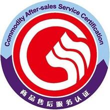 安徽售后服务认证图片