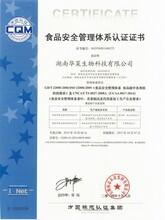 无锡ISO22000认证 经验丰富 通过率高图片