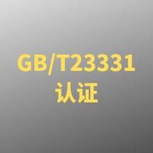 金坛GBT23331能源管理体系认证 收费透明图片