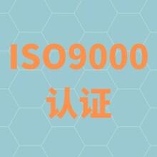 iso9001认证证书 专业顾问一对一服务图片