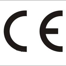 泰兴CE认证图片
