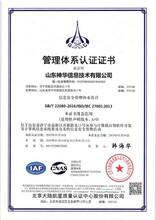 上海ISO27001认证机构图片
