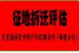 大慶賓館拆遷索賠評估果樹采摘園評估養殖場賠償評估
