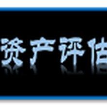 遵义厂房评估公司_苗木果园征收评估_养鸡场赔偿评估_五金建材补偿评估