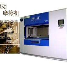 重慶漢威熱水器駔件振動摩擦焊接機焊接圖片