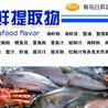 海鲜浓缩汁威海生产厂家介绍鲣鱼汁在日料中的用法用量